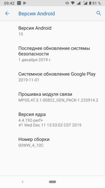 Android 10 на Nokia 6.1 - системная информация