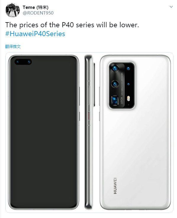 Цены на серию P40 должны упасть