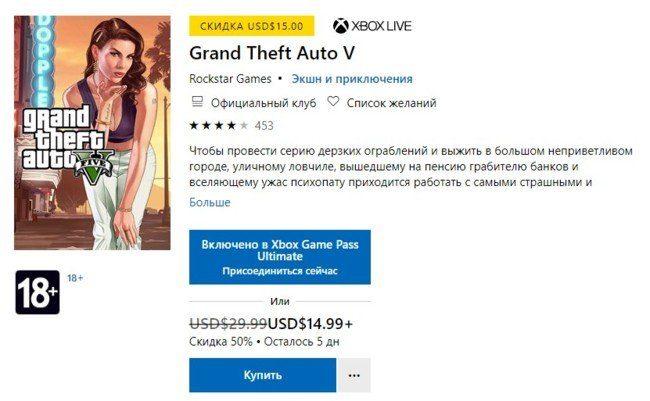 Стоимость Grand Theft Auto V для ПК осталась платной, но снижена вдвое