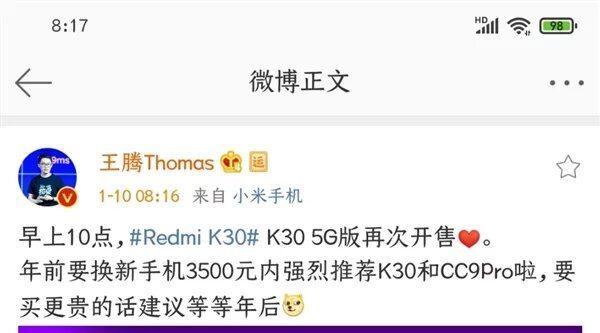 Удаленный пост сотрудника Xiaomi