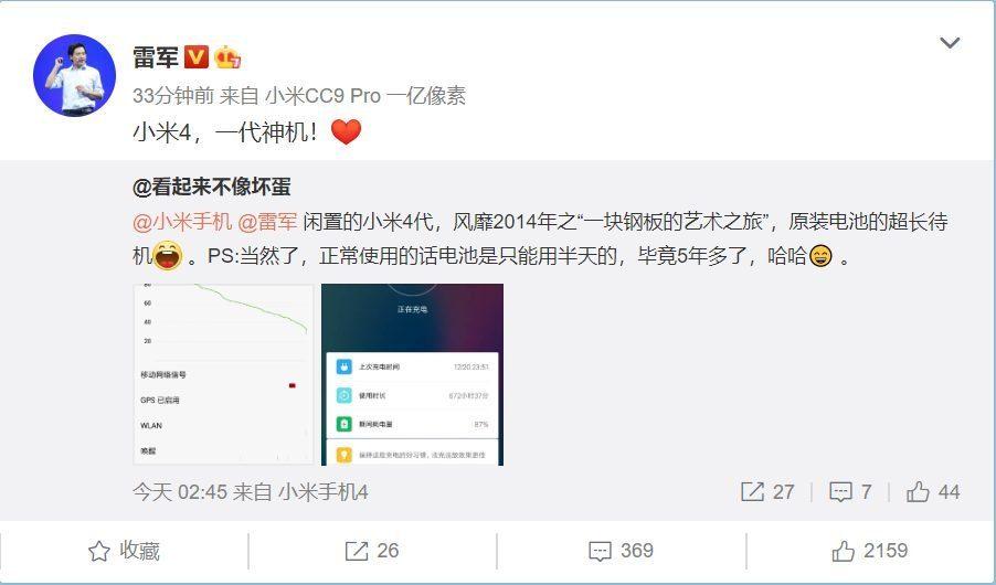 Xiaomi Mi 4 и время автономной работы