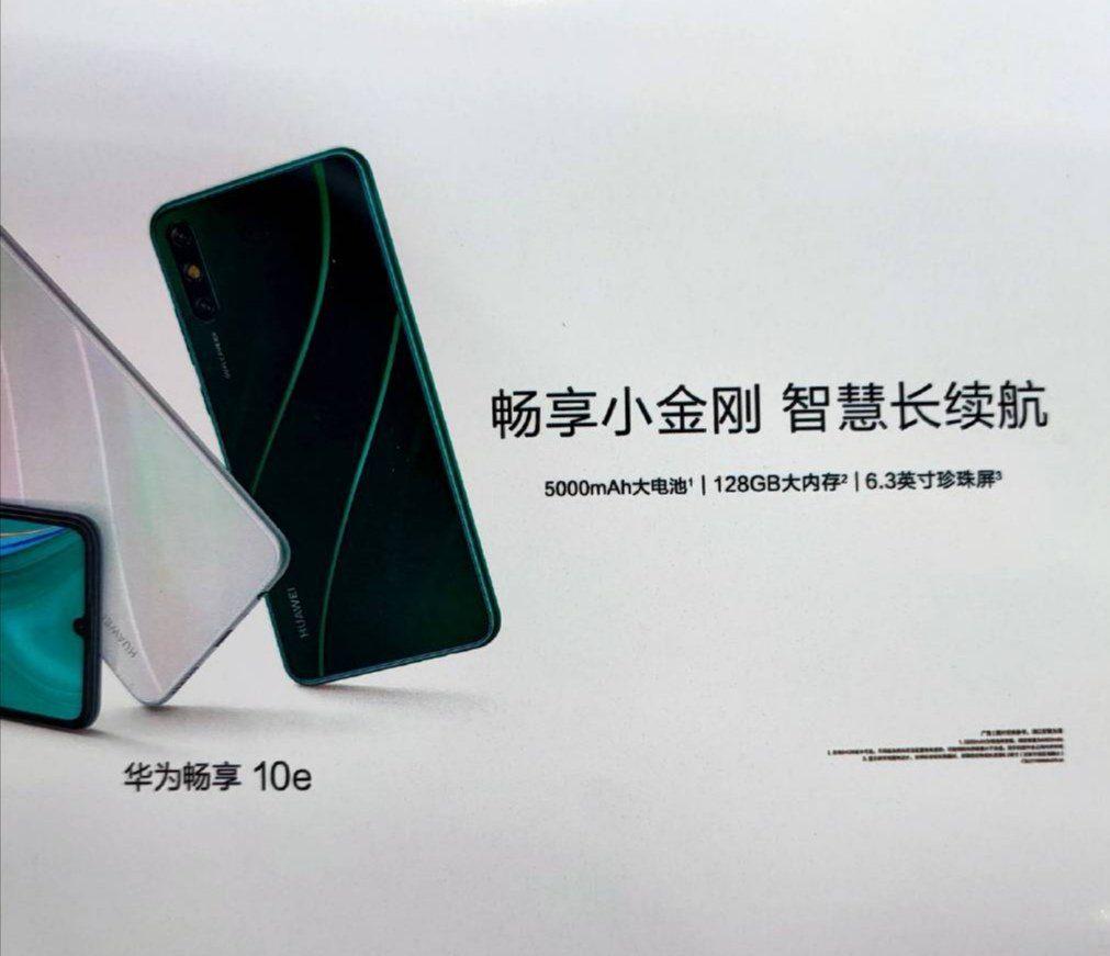 Huawei Enjoy 10e затмит прошлогодний бюджетник Redmi 7