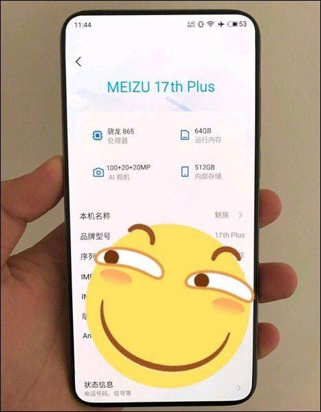 Meizu 17th Plus