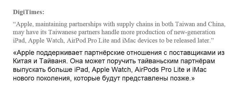 Отрывок статьи DigiTimes, из которой пошли слухи о производстве Apple AirPods Pro Lite