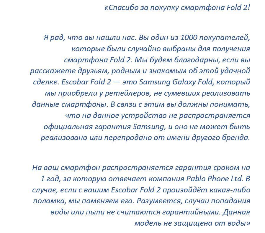 Письмо брата Эскобара, которое прилагается вместе с Escobar Fold 2