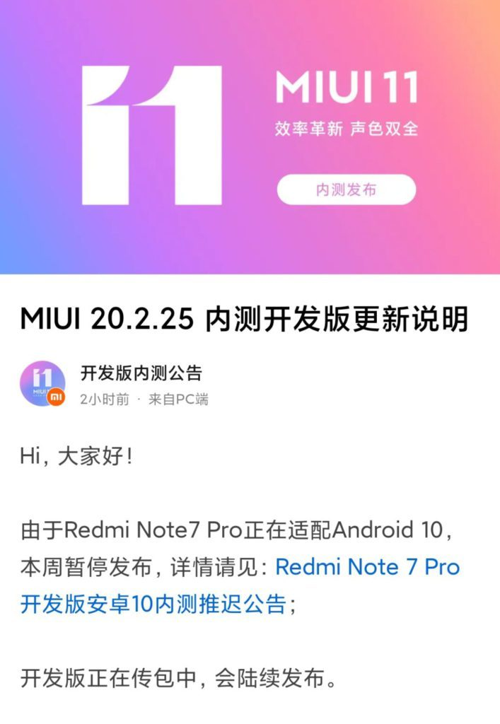 Работа над исправлением ошибок в MIUI 11 возобновлена - сообщение от разработчиков