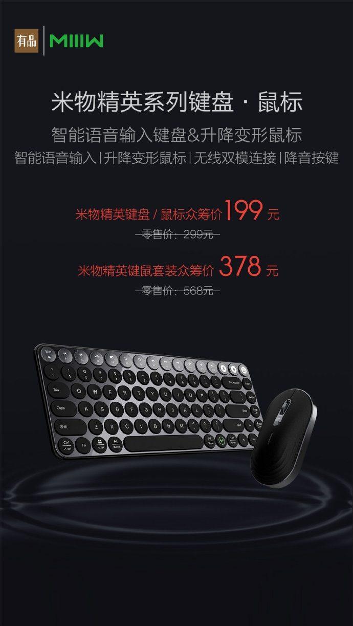 Мышка и клавиатура Miwu Elite