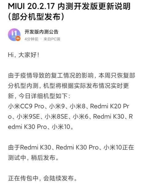 Xiaomi сегодня возобновила распространение обновлений MIUI 11 _2