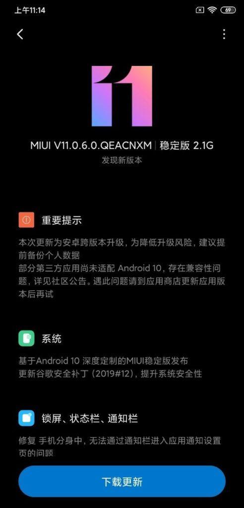 Обновление для Xiaomi Mi 8
