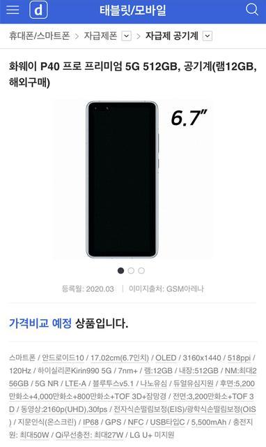 Huawei P40 Pro Premium Edition еще не вышел, но на продажу уже поставлен