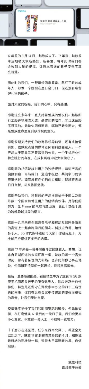 Благодарственное письмо Meizu