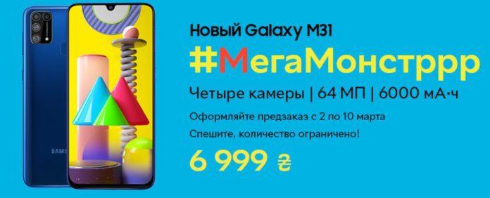 На Galaxy M31 снизили цену и открыли предзаказ