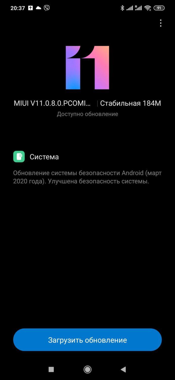 Обновление для Redmi Note 8