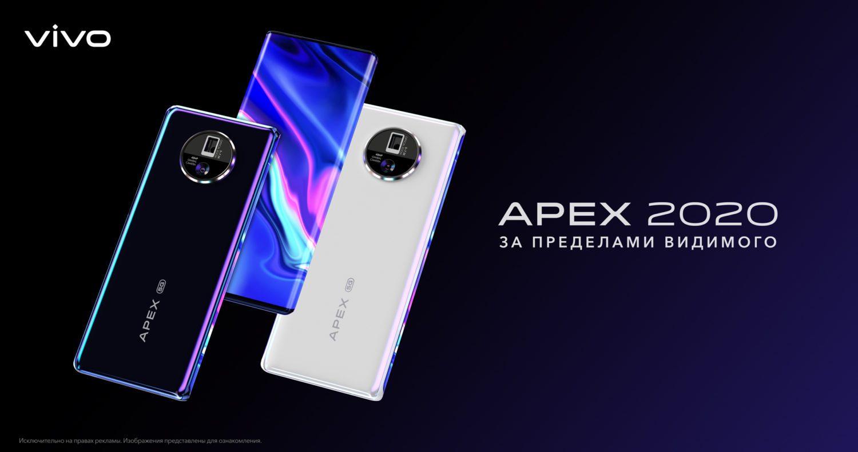 Vivo APEX 2020 будет работать на фирменной прошивке Navy OS