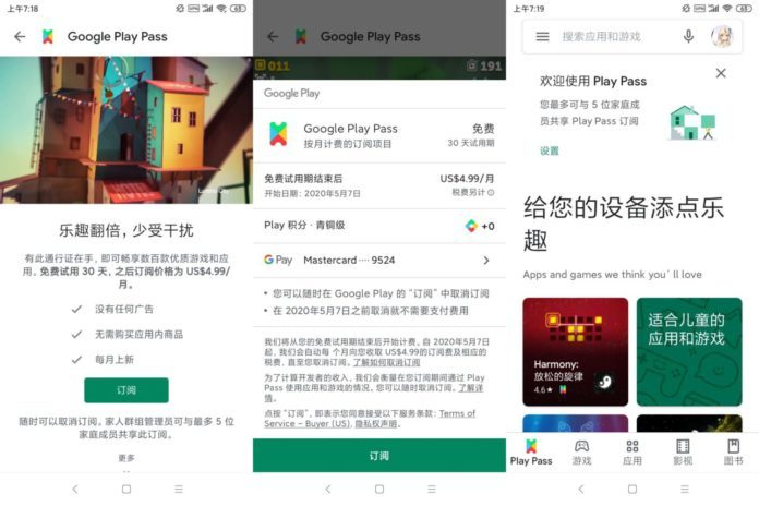 Google Play Pass стал бесплатным
