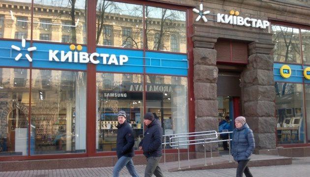 Новый тарифный пакет Kyivstar