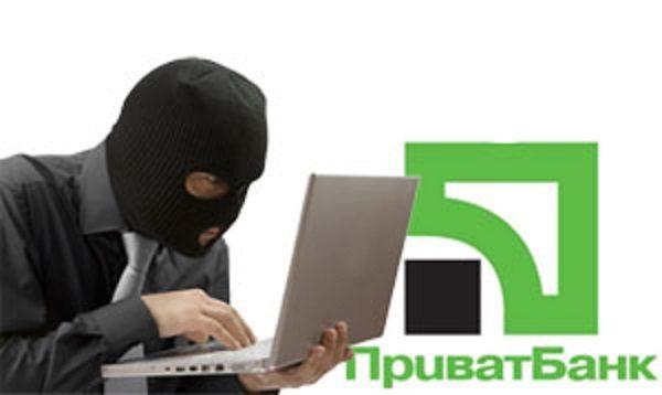 Приватбанк предупредил пользователей о мошенниках