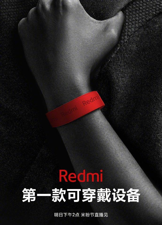 Redmi намекает на выпуск первого браслета