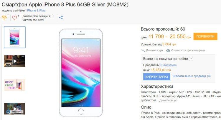iPhone 8 Plus упал в цене после выхода iPhone SE (2020)