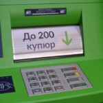Теперь в Приватбанке действуют другие правила снятия налички