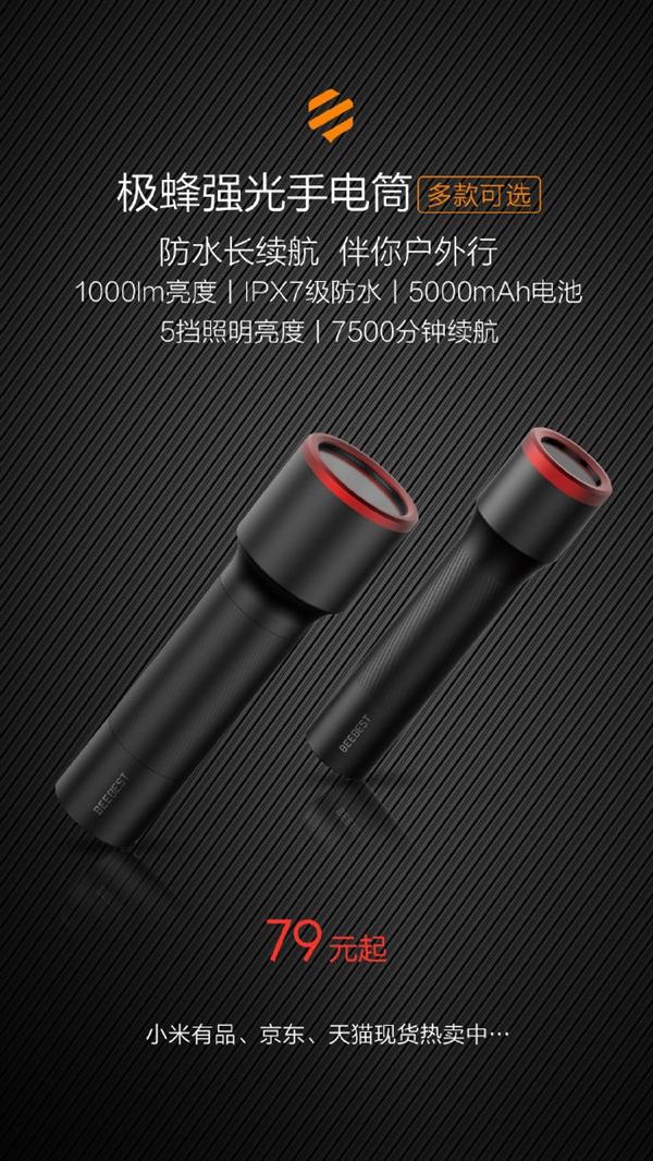Новые фонарики Xiaomi поступили в продажу по цене 11$