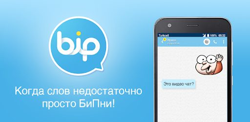 Звонить бесплатно с Lifecell на мобильные всей Украины можно с помощью BiP