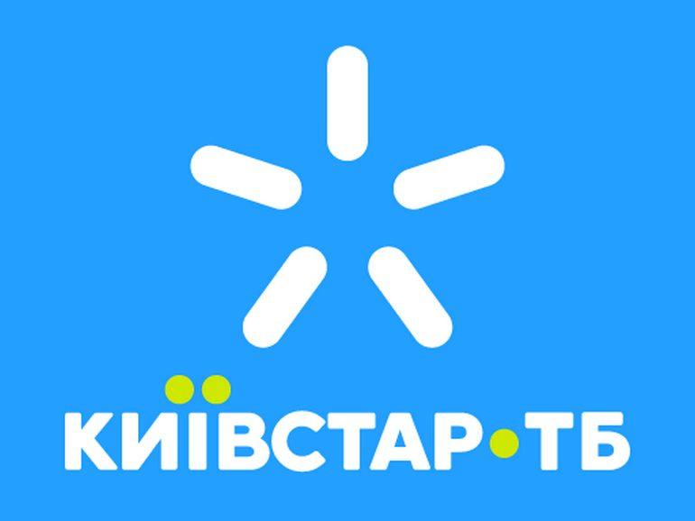 Киевстар уведомляет о закрытии подписок на ряд пакетов