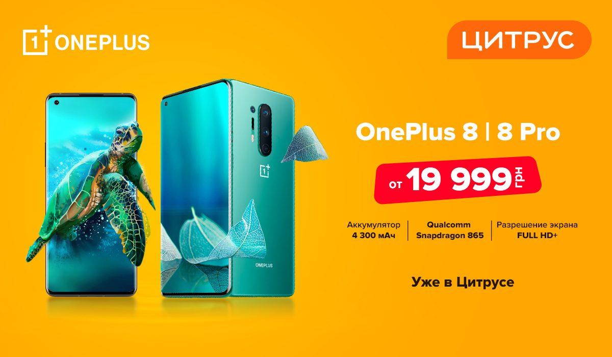OnePlus 8 и 8 Pro появились в Цитрус