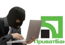 В Telegram сливают данные клиента Privatbank