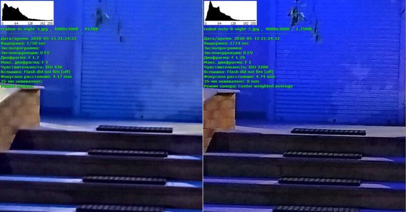 Сравнение ночных снимков