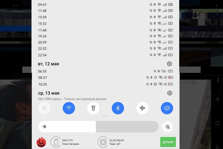 Разряд батареи при воспроизведении видео с YouTube