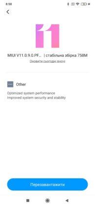 Обновление принесло Android 10
