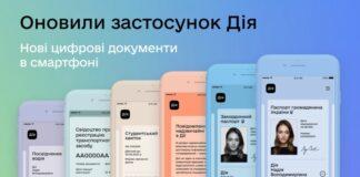 В приложение «Дія» добавят полезный документ – «е-прописка»