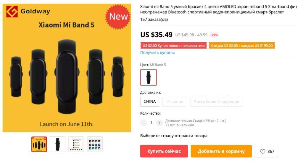 Исходя из рекламного тизера Mi Band 5, начать поставки продавец сможет уже с 11 июня