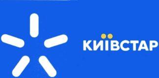 Kyivstar объяснил удешевление интернета в 10 раз