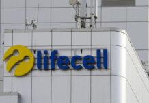 Lifecell будет дарить абоненту подарки до конца лета