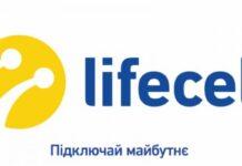Lifecell ввязался в спор касательно снижения мобильных тарифов