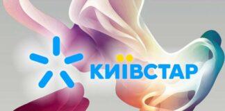 Линейка «жирных» мобильных тарифов пополнилась предложением от «Киевстар»