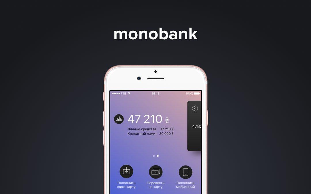 Monobank сделал жизнь своих клиентов проще