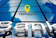 Почему НБУ препятствует идее сделать «Укрпочту» банком (2)