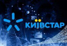 Предложений в «Киевстар ТВ» стало больше - добавлено три новых пакета услуг