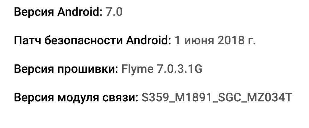 О телефоне - Meizu 15 Plus