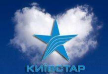 Самое оптимальное предложение от «Киевстар» в Украине