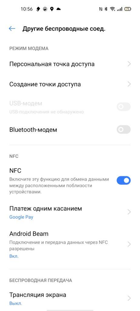 В Realme 6 есть NFC