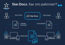 Star.Docs