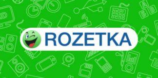В «Розетке» появилась сверхпривлекательная услуга для украинцев