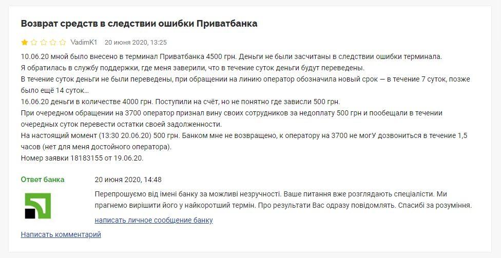 В результате сбоя в ПриватБанке украинцы не получили деньги, внесенные через терминал