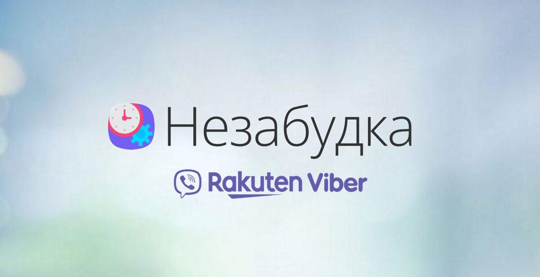 В Viber появился чат-бот, который напомнит в бытовой суете о важном деле