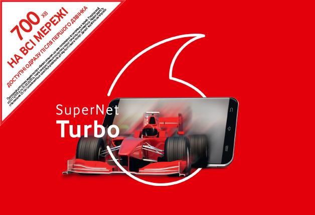 Vodafone SuperNet Turbo - 700 минут на звонки всех телефонов Украины