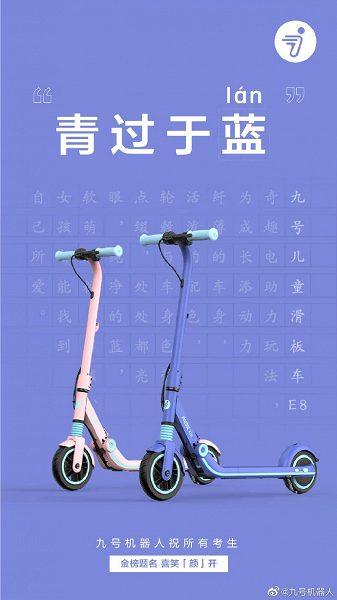 На рынок вышел крошечный электросамокат бренда Ninebot E8 для детей